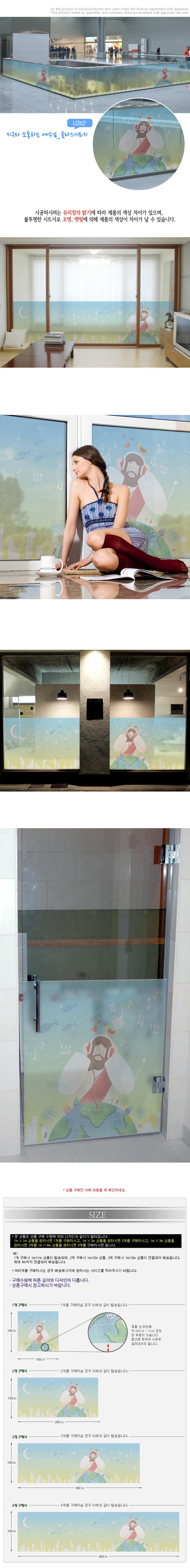 ij262-지구와소통하는 예수님_글라스시트지 - 꾸밈, 14,000원, 벽시/시트지, 디자인 시트지