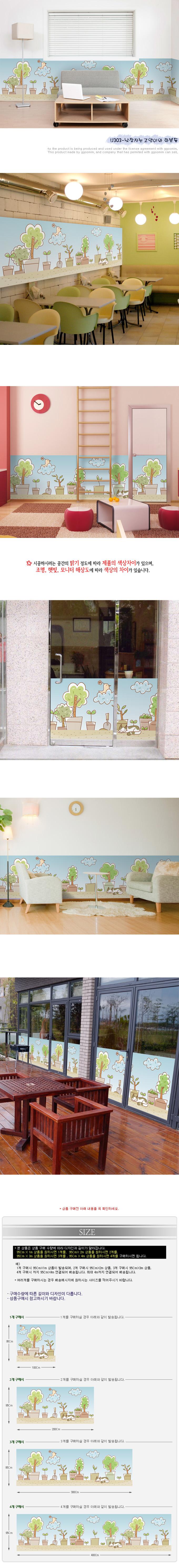 ij303-낮잠자는고양이와화분들_가로형뮤럴시트지_뮤럴시트지 - 꾸밈, 22,400원, 벽지/시트지, 디자인 시트지