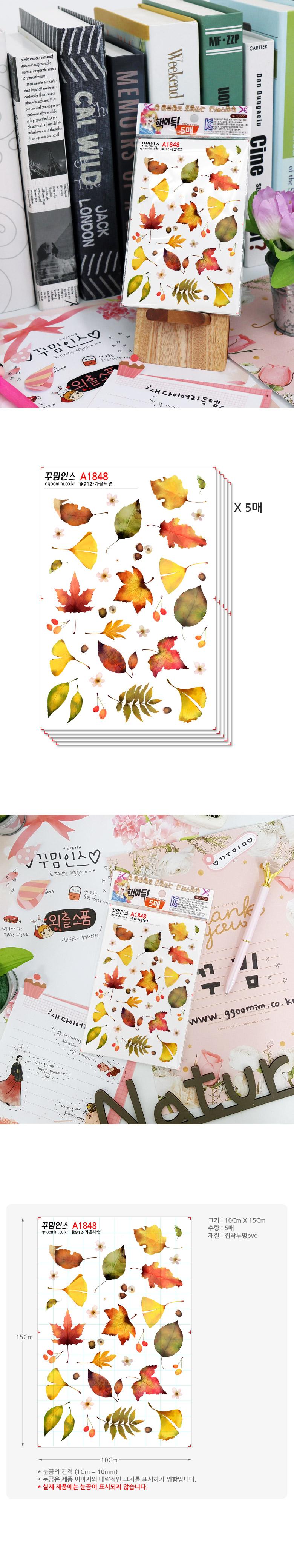 꾸밈인스스티커_가을낙엽 - 꾸밈인스, 1,600원, 스티커, 디자인스티커