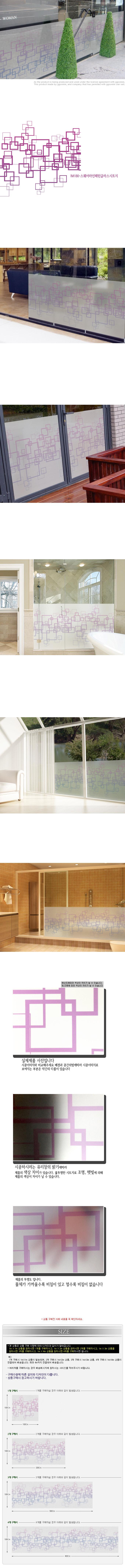 im180_m-무점착유리시트_스퀘어라인패턴글라스시트지 - 꾸밈, 17,600원, 벽지/시트지, 디자인 시트지