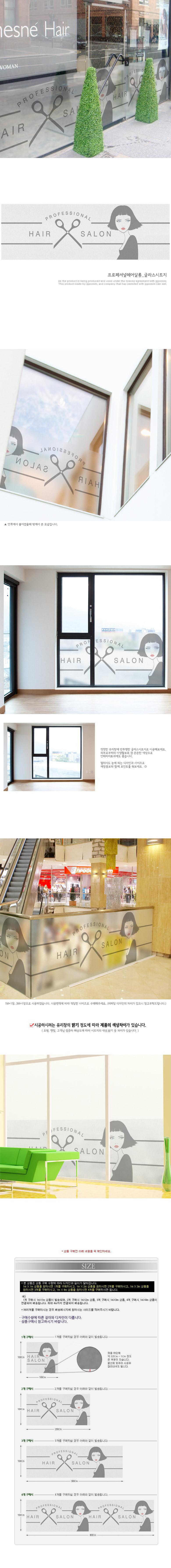 im558-프로페셔널헤어살롱_글라스시트지 - 꾸밈, 16,000원, 벽지/시트지, 디자인 시트지
