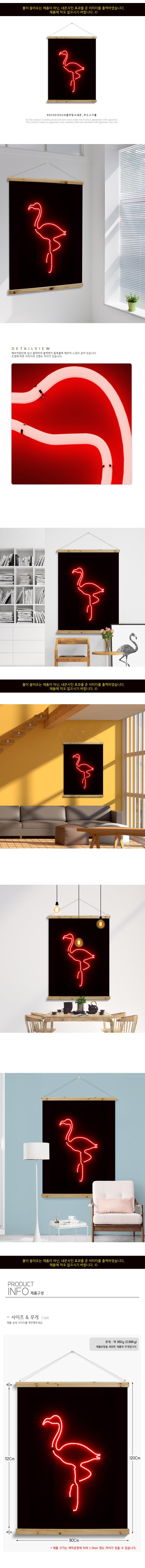 우드스크롤_90CmX120Cm-플라밍고네온 - 꾸밈, 60,000원, 홈갤러리, 패브릭포스터
