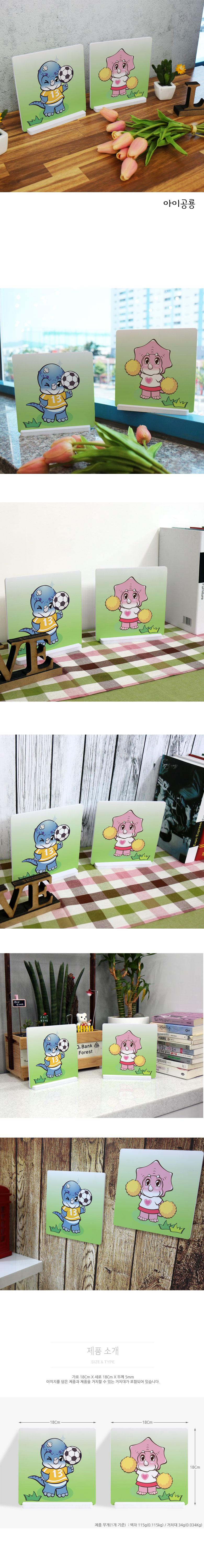 스탠드액자2P_아이공룡 - 꾸밈, 12,800원, 홈갤러리, 사진아트