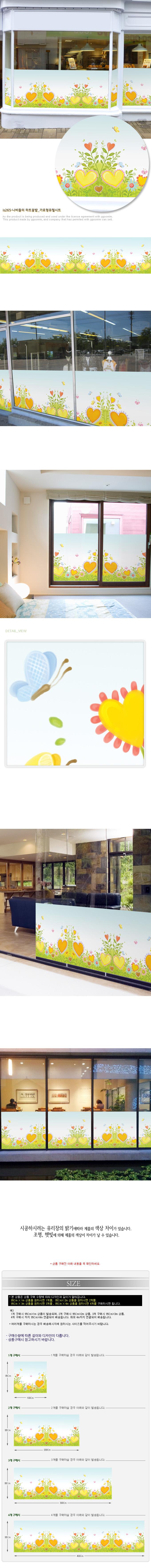 is265-나비들의하트꽃밭_가로형뮤럴시트_뮤럴시트지 - 꾸밈, 22,400원, 벽지/시트지, 디자인 시트지