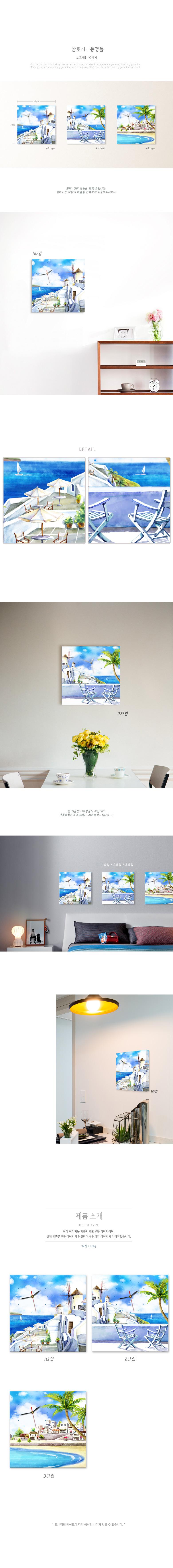 it062-산토리니풍경들_노프레임벽시계 - 꾸밈, 29,600원, 벽시계, 디자인벽시계