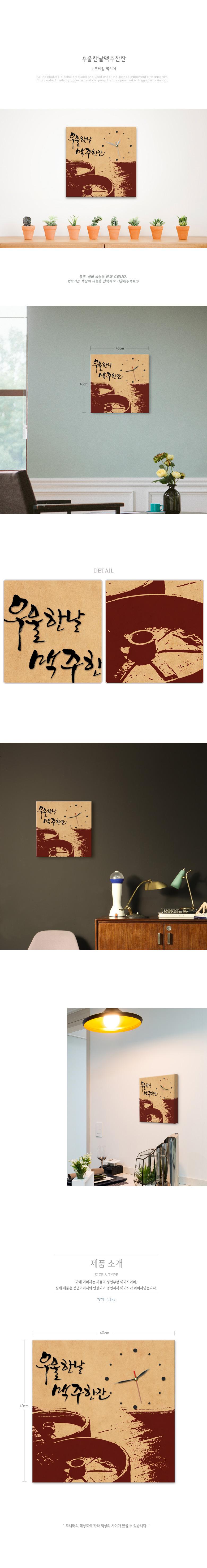 it063-우울한날맥주한잔_노프레임벽시계 - 꾸밈, 29,600원, 벽시계, 디자인벽시계