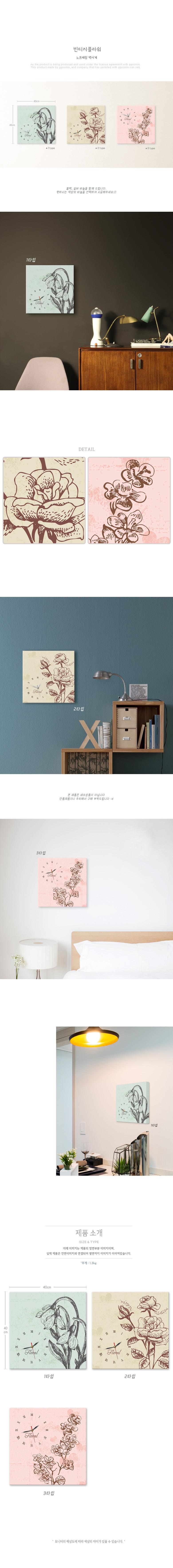 it069-빈티지플라워 노프레임벽시계 - 꾸밈, 25,900원, 벽시계, 디자인벽시계