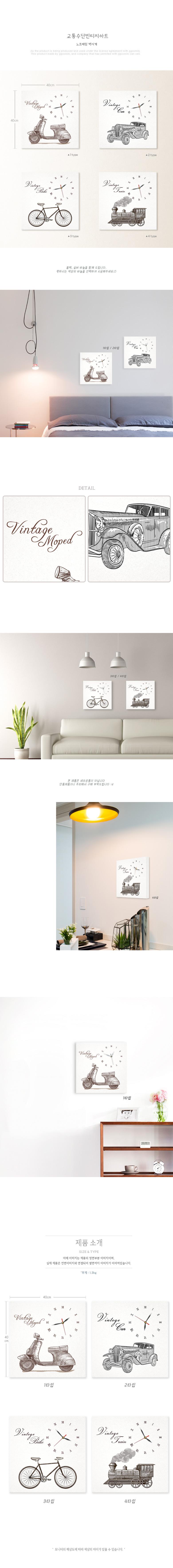 it070-교통수단빈티지아트 노프레임벽시계 - 꾸밈, 25,900원, 벽시계, 디자인벽시계