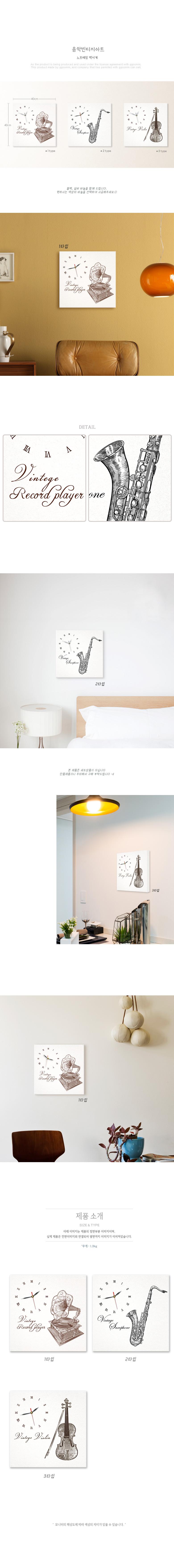 it071-음악빈티지아트 노프레임벽시계 - 꾸밈, 25,900원, 벽시계, 디자인벽시계