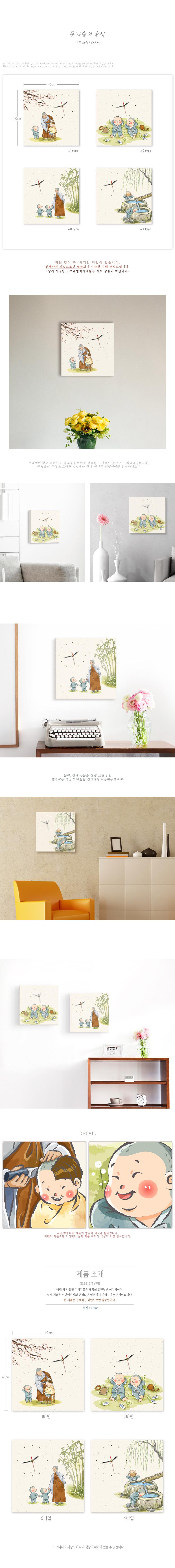 it082-동자승의휴식_노프레임벽시계 - 꾸밈, 25,900원, 벽시계, 디자인벽시계