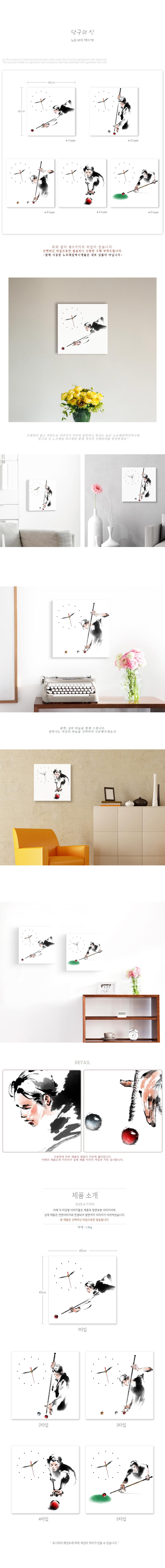 it083-당구의신_노프레임벽시계 - 꾸밈, 25,900원, 벽시계, 디자인벽시계
