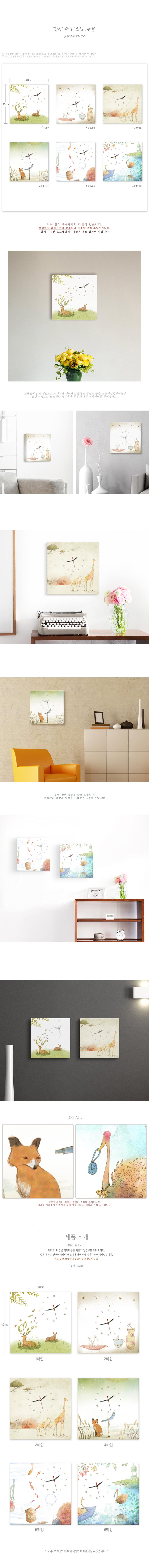 it085-감성일러스트_동물_노프레임벽시계 - 꾸밈, 25,900원, 벽시계, 디자인벽시계