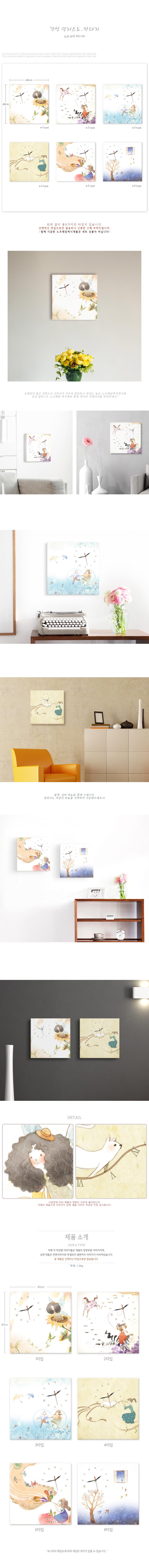 it087-감성일러스트_판타지_노프레임벽시계 - 꾸밈, 25,900원, 벽시계, 디자인벽시계