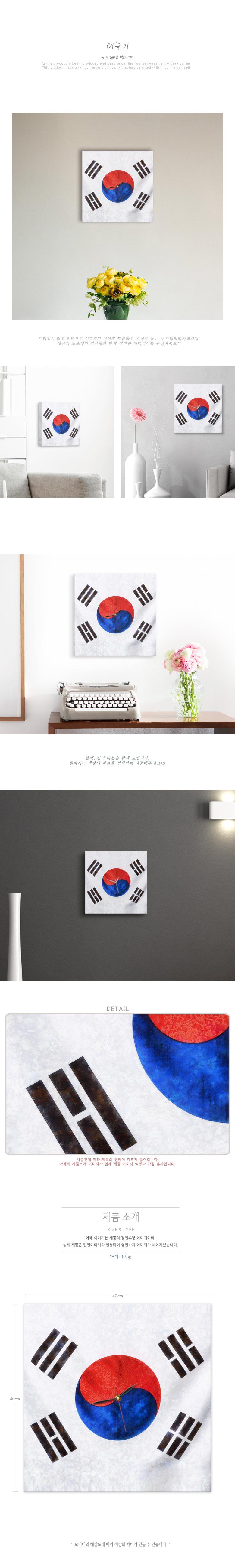 it090-태극기_노프레임벽시계 - 꾸밈, 25,900원, 벽시계, 디자인벽시계