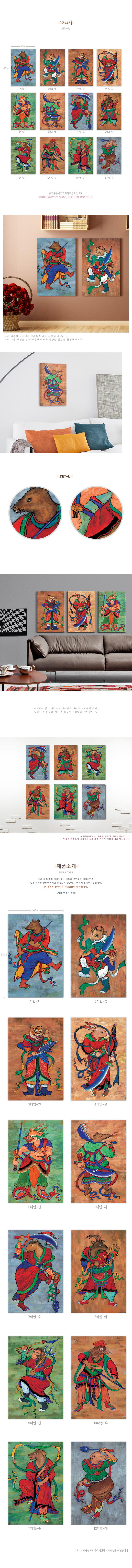iw751-12지신_중형노프레임 - 꾸밈, 30,800원, 액자, 벽걸이액자