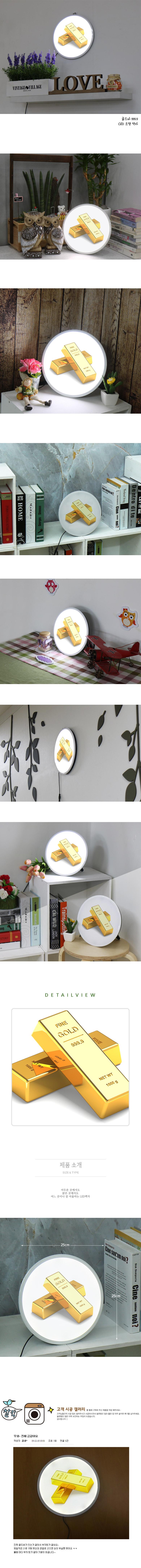 LED액자25R_골드바999.9 - 꾸밈, 38,400원, 포인트조명, 터치조명