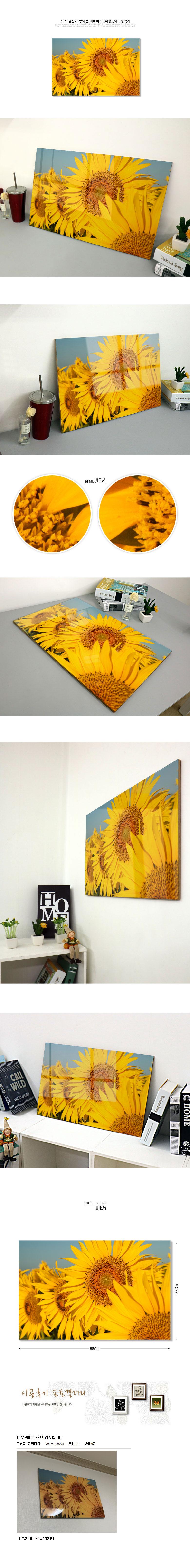 아크릴액자_복과금전이쌓이는해바라기(대형) - 꾸밈, 33,600원, 홈갤러리, 사진아트