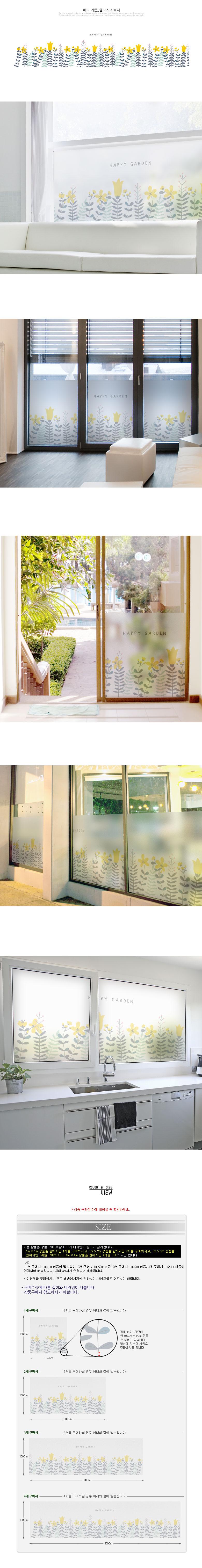해피가든_글라스시트지 - 꾸밈, 16,000원, 벽시/시트지, 디자인 시트지