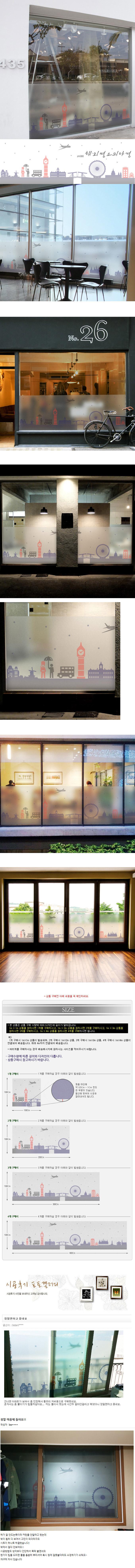 ph080-해외명소의야경_글라스시트지 - 꾸밈, 16,000원, 벽지/시트지, 패턴/무늬목 시트