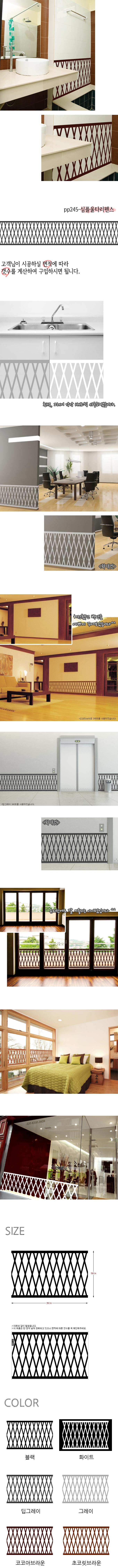 pp245-심플 울타리펜스 - 꾸밈, 15,200원, 월데코스티커, 기타데코