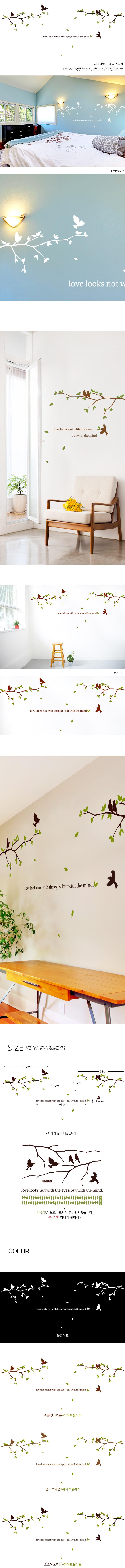 새의사랑_그래픽스티커20,300원-꾸밈인테리어, 월데코/벽지/장식, 월데코스티커, 나무/나뭇가지바보사랑새의사랑_그래픽스티커20,300원-꾸밈인테리어, 월데코/벽지/장식, 월데코스티커, 나무/나뭇가지바보사랑